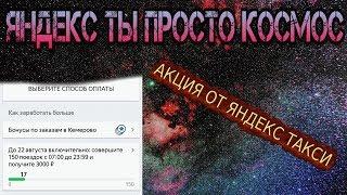 видео ФАС уличила «Яндекс.Такси» в недостоверной рекламе