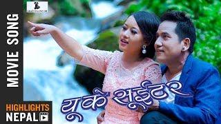 Timi Mero - New Nepali Gurung Movie UK SWEATER Song 2018   Rajesh Payal Rai & Shreyasi Chemjong