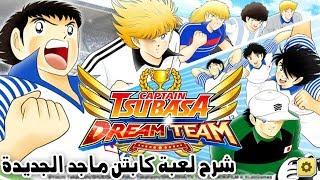 شرح لعبة كابتن ماجد فريق الاحلام - Captain Tsubasa : Dream Team