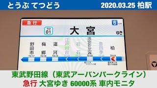 2020/03/25 東武野田線 急行 60000系の車内モニタ