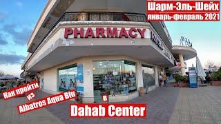 Египет 2021 Как пройти в Dahab Center из отеля Albatros Aqua Blu Покупка манго разочарован