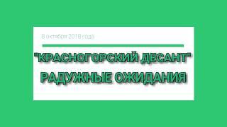'Красногорский десант': радужные ожидания и чиновники в сети. 'Персонально Ваш' от 8.11.18