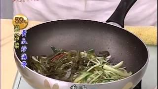 阿基師59元出好菜_黃瓜炒海帶料理食譜