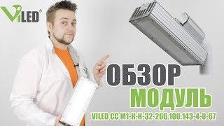 Обзор уличного светодиодного светильника Модуль компании Viled 32 Ватта