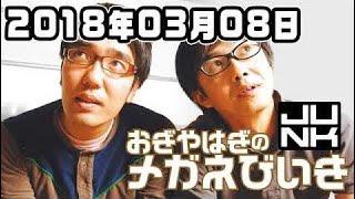 おぎやはぎのメガネびいき 𝟮𝟬𝟭𝟴年𝟬𝟯月𝟬𝟴日 出演:小木博明、矢作兼.