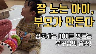 아기와 놀아주는 법 || 놀이에 집중하는 아기를 만드는…
