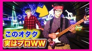 【ギタードッキリ】もしもオタクがプロのギタリストだったら。。(back number/♪クリスマスソング・Guitar) 石綿日向子 検索動画 6
