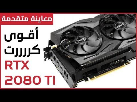 RTX 2080 Ti أقوى كرت في العالم