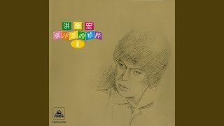 Provided to YouTube by RockRecordsTaipei LOVE IS OVER (逝去的愛) · 洪榮宏洪榮宏東洋歌曲精粹8 ℗ 1982 光美唱片Released on: 1982-01-01 ...