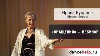 """№V03 """"Вращения"""" - вебинар от dancehelp.ru. Ирина Кудрина, Новосибирск"""