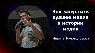Смотреть «Как запустить худшее медиа в истории медиа», Никита Белоголовцев онлайн