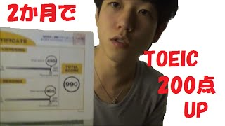 how to get toeic score