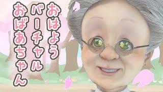 【平将門の呪い】おはようバーチャルおばあちゃん第1回【2018.3.25号】
