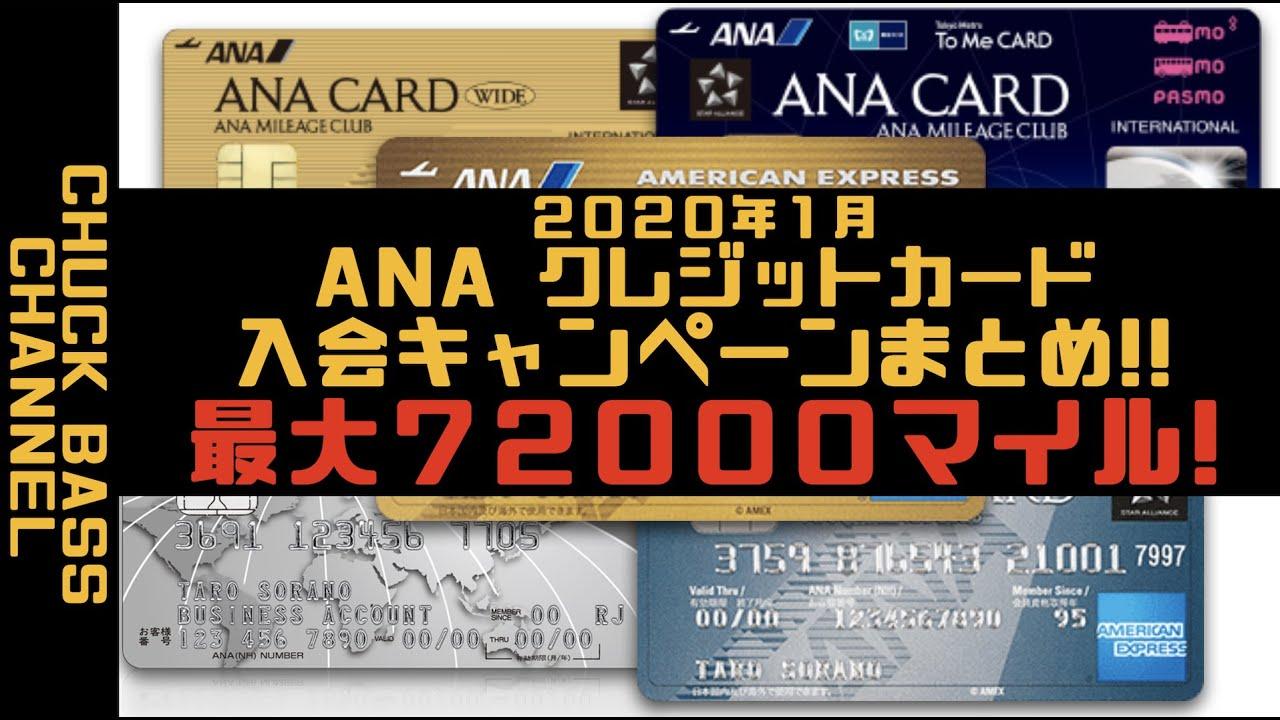 クレジットカード ana