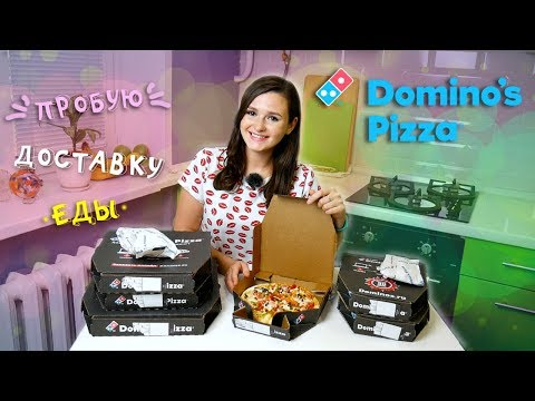 КАК Я СЭКОНОМИЛА БОЛЬШЕ 1000 РУБЛЕЙ / ПРОБУЮ ДОСТАВКУ ЕДЫ ДОМИНО'С ПИЦЦА ( Domino's Pizza )