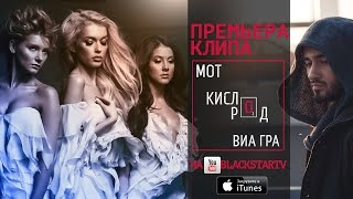 Download Мот feat. ВИА Гра - Кислород (Премьера клипа, 2014) Mp3 and Videos