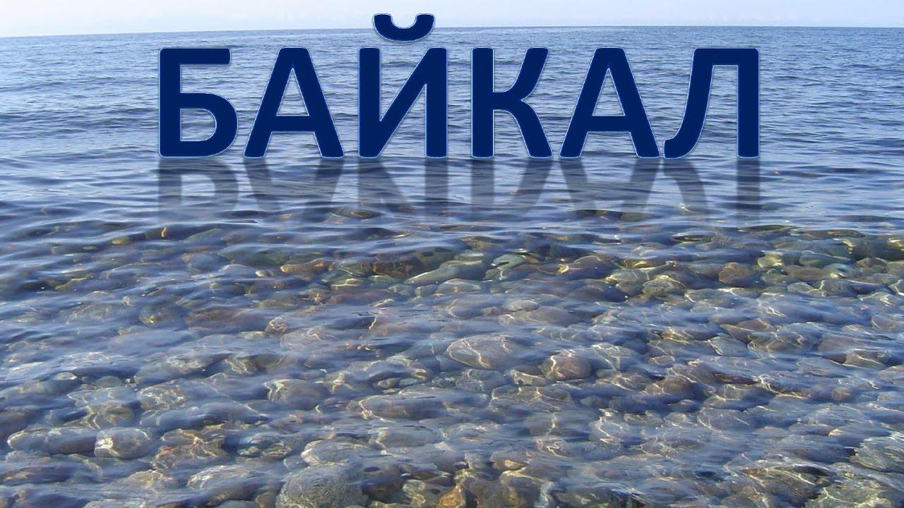 картинка с надписью озеро байкал александр этом остановился