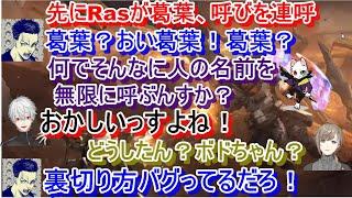 【にじさんじ切り抜き】葛葉・叶・ボドカの茶番場面まとめ⑥【APEX】