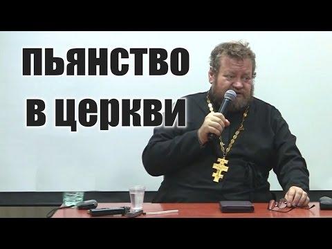 Что такое алкоголизм в православии
