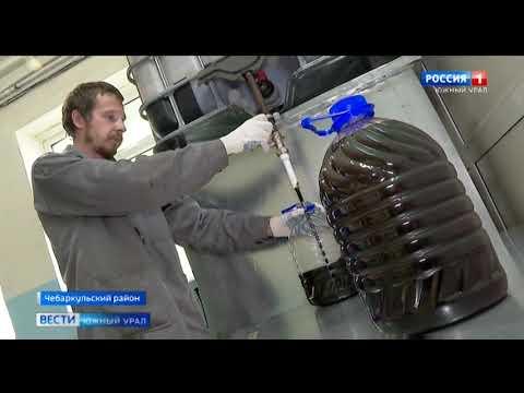 На Южном Урале токсичные отходы превращают в удобрение