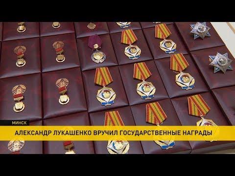 Лукашенко: Успехи и достижения людей создают историю государства