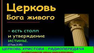 Церковь Христова 039   Радиопередача Ивана Михайловича Колесникова   Пасха