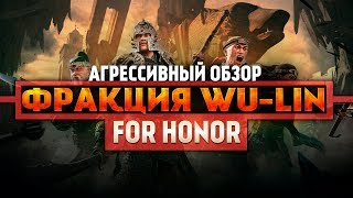 For Honor ◇ ОБЗОР ВСЕХ ПЕРСОНАЖЕЙ ◇ WU LIN ◇ КИТАЙЦЫ ◇ ГАЙД ◇ Как играть