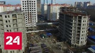 Краснодар претендует на звание столицы обманутых дольщиков: проблему взял на контроль губернатор -…