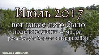 ПОТОП - река Ахтуба Харабали, июль 2017, отдых в палатках, фильмы ДИВЕРА