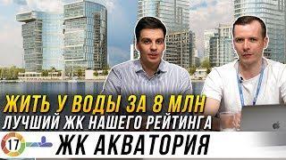 ЖК Акватория. Лучший ЖК нашего рейтинга. Покупка квартиры в Москве за 8 млн (ПЕРЕЗАЛИВ)