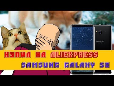На aliexpress не стоит покупать НЕ китайские смартфоны?(S8)