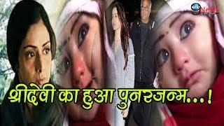 ज़िन्दा श्रीदेवी का हुआ दूसरा जन्म पति और बेटियों के उड़े होश video हुआ viralsridevis re birth