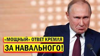 """СРОЧНО - Кремль """"ЖЁСТКО"""" дал сдачи Западу - Новости и политика"""