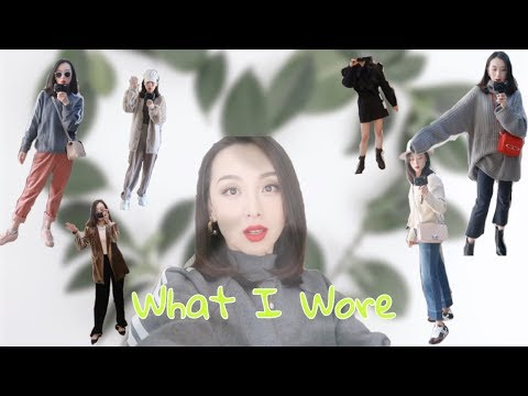 【Anna阿姨 vlog#41】 WHAT I WORE | 十天都穿了什么?| 年底购物欲爆棚 | 万圣节🎃+过生日累病了