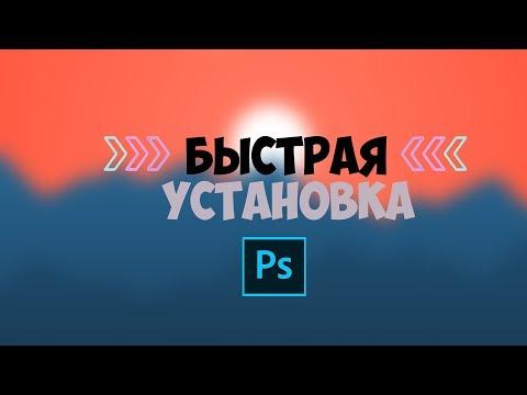 БЫСТРАЯ УСТАНОВКА Adobe Photoshop CS6