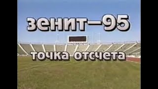 Зенит-95. Точка отсчета