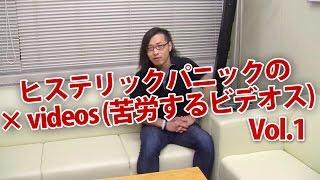 ヒステリックパニックの × videos(苦労するビデオス) Vol.1