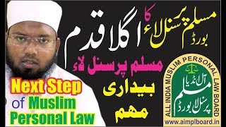 Very Important Message About Muslim Personal Law Board's Next Step - Maulana Umrain Mahfooz Rahmani
