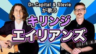 キリンジ の エイリアンズ - Dr. Capital & Stevie