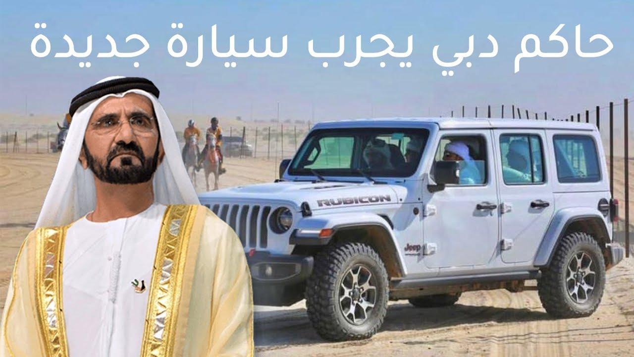هل تكون هذه سيارة الشيخ محمد بن راشد الجديدة؟