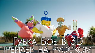 Губка Боб в 3D (3д) официальный трейлер на русском языке HD | (The Sponge Bob Trailer)