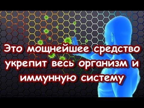 Это мощнейшее средство укрепит весь организм и иммунную систему