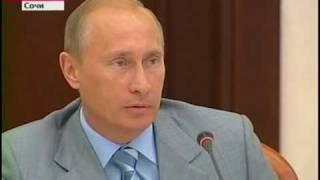 Путин о войне в Осетии,  Сочи,  осень 2008