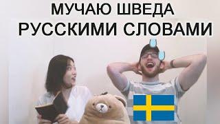 Кореянка мучает иностранца русскими словами. Часть 2 [Русские субтитры]