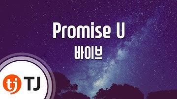 Promise U_Vibe 바이브_TJ노래방 (Karaoke/lyrics/romanization/KOREAN)