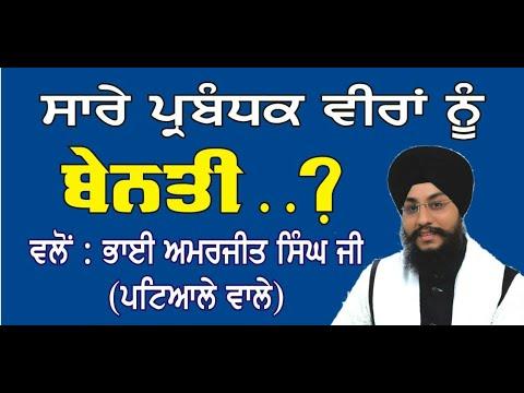Must-Listen-Bhai-Amarjeet-Singh-Ji-Patiala-Wale