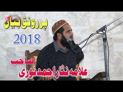 Molana Nisar Ahmed Noori New Beyan Suryali Talagang Chakwal 2017