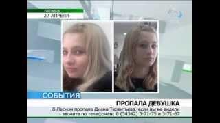 В Лесном ищут пропавшую 14-летнюю девушку