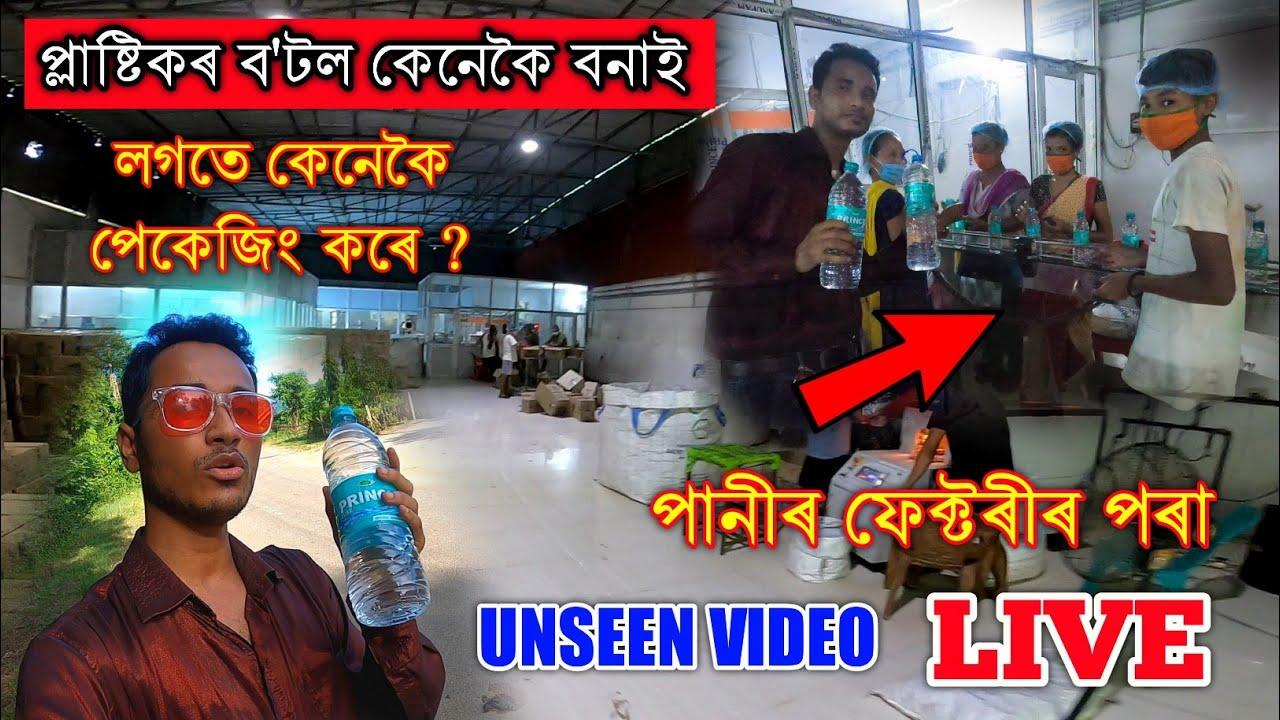 আগতে নেদেখা Video,How To Make Plastic Bottle & Packaging Drinking Water From Factory Bhukhan Pathak
