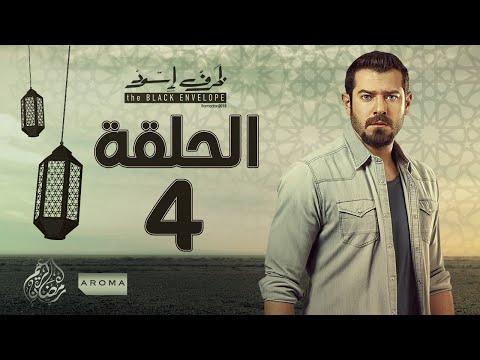 مسلسل ظرف اسود - الحلقة الرابعة - بطولة عمرو يوسف - Zarf Esswed Series HD Episode 04 HD